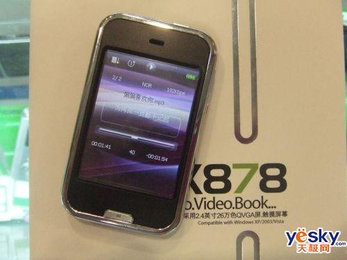 时尚生活触摸经典昂达VX878仅售399元
