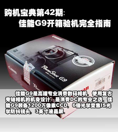新手购机必读佳能G9开箱验机完全指南