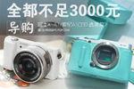 全都不足3K 富士X-A1/索尼A5000选哪款