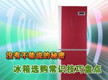 没有不能说的秘密冰箱选购常识技巧盘点
