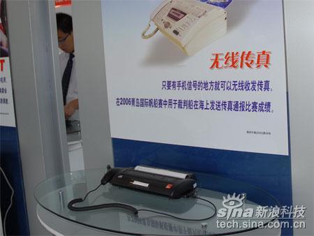 科技时代_展会新品:无线传真机