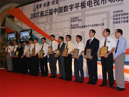 科技时代_图为:2007中国平板电视十佳品牌颁奖现场