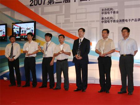 科技时代_图为:2007消费者最信赖的平板电视品牌颁奖现场