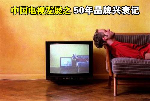 中国电视工业发展之50年品牌兴衰记