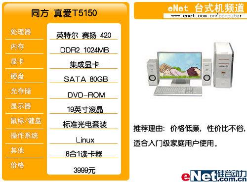 1GB+19寸液晶同方真爱T5150台式机3999元