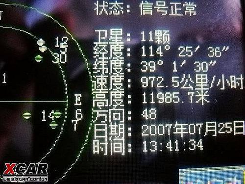 网友分享:在飞机上试gps的尴尬与兴奋