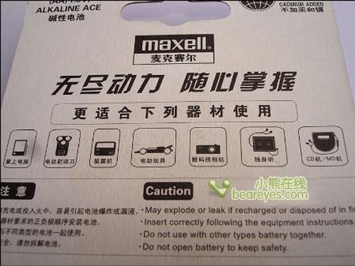 电力十足Maxell绿色环保电池低价热卖