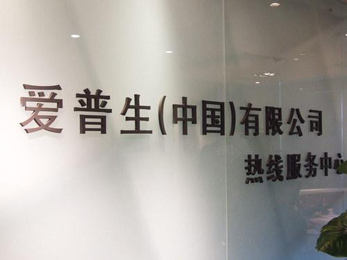 爱普生(中国)有限公司热线服务中心