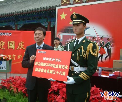 上高高飘扬的五星红旗,表示对同方股份有限公司计算机系统本部的感谢.