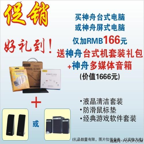 双核+2G+DX10 玩爽PES2008顶级PC导购_硬