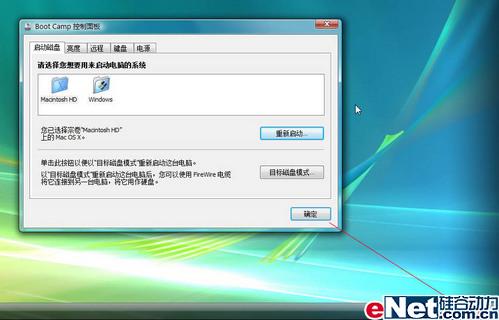 在vista下使用ootcamp进行系统切换