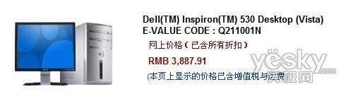超值升级中!戴尔Inspiron530低价热卖