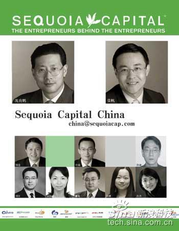 科技时代_红杉中国7.5亿美元建创业基金II和成长基金