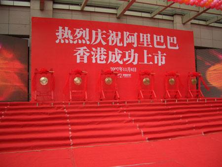 科技时代_图文:公司大楼前的祝贺仪式准备
