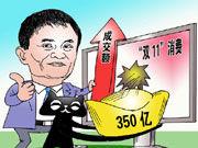 350亿:马云给传统企业的礼物