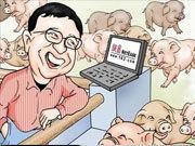 毛山VS丁磊:丁家猪的恩怨情仇