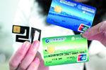 """34亿张银行卡待换""""芯"""" 成本达百亿元"""
