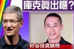 苹果CEO库克出柜 男友疑是37岁亚洲人