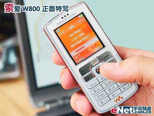 W系列鼻祖索爱音乐W800i售价仅1200
