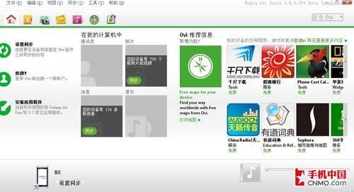 诺基亚手机同步软件ovi套件v3.0版界面图片