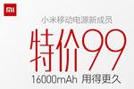 小米16000mAh移动电源发布:99元双十一开卖