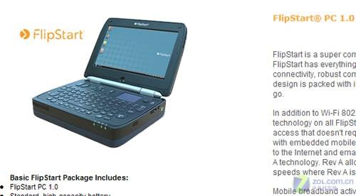FlipStart超便携移动电脑