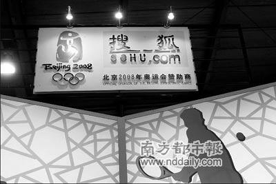 科技时代_南方都市报:搜狐垄断奥运广告泡汤