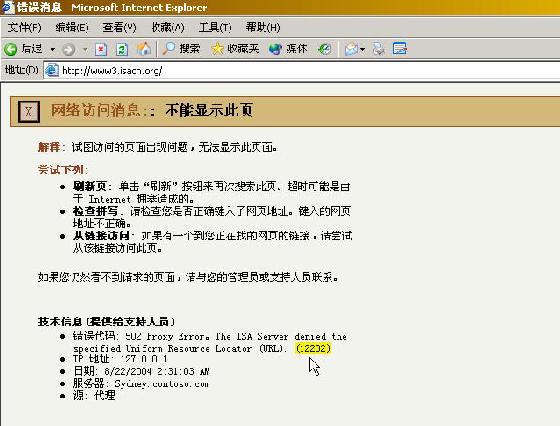 自定义ISA Server的错误信息