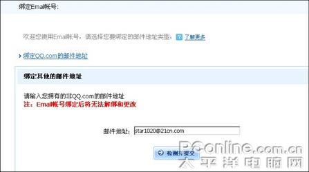QQ2007正式版新增功能火爆试用