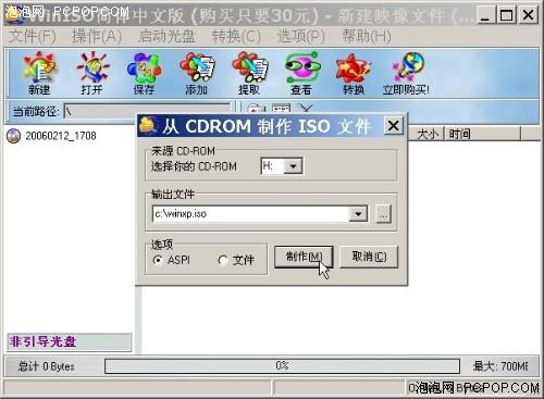 电脑光盘安装xp系统步骤图解