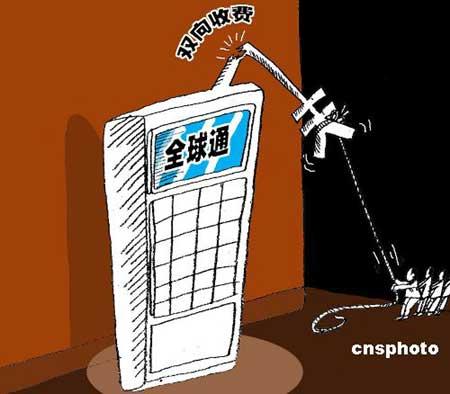 科技时代_北京9000余移动电话用户明确表示不选单向收费