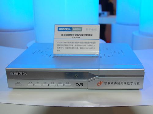 ccbn2010:高斯贝尔国标单载波数字机顶盒