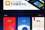 阿里巴巴推出新版移动操作系统YunOS3.0