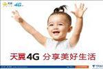 中电信FDD版4G试商用范围扩大:共计40个城市
