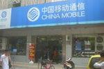 深圳移动开通1万4G基站 全国覆盖密度最大