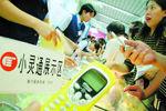 北京联通年底终止小灵通服务:或为4G频谱让路