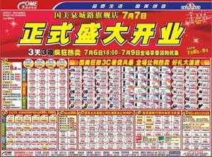 国美电器周末促销信息汇总(7月7-7月8日)