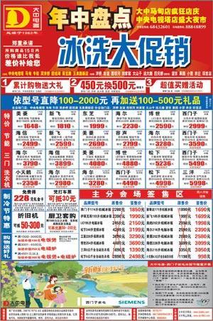 大中电器周末促销信息汇总(7月07-08日)