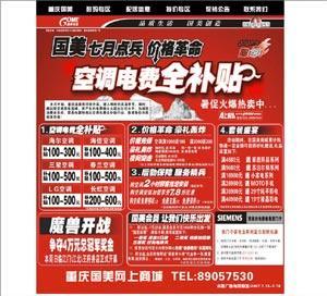 国美电器周末促销信息汇总(7月14-7月15日)