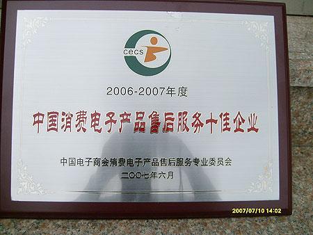 创维获中国消费电子产品售后服务十佳单位称号