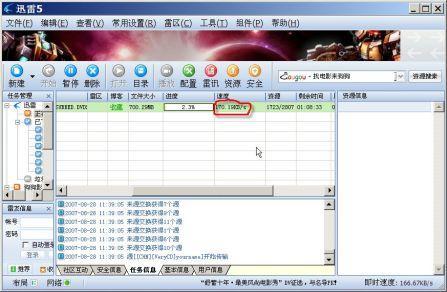 542MB][中文字幕/影片截图] 下载速度: 迅雷: 110-170KB/s(如...