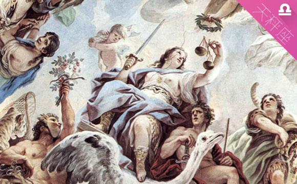 天秤座的神话传说:见证公平的正义女神