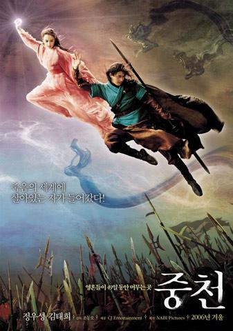 人在江湖你会挨刀吗 韩剧 中天 海报
