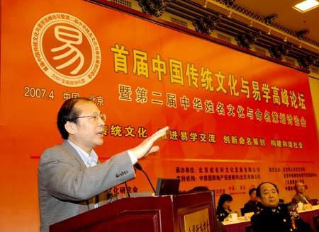 首届中国传统文化与易学高峰论坛在京举行(组图)
