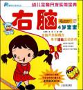 儿童全脑开发宝典(4岁)