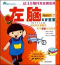 儿童全脑开发宝典(6岁)