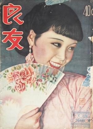良友画报 中的旧上海艳星颜值如此高,你认出了几位