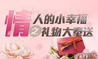 2013情人节专题