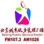 北京城市服务管理广播