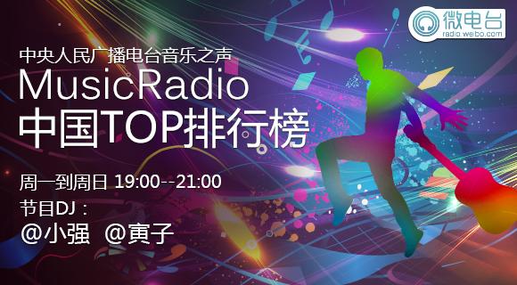 中央人民广播电台音乐之声
